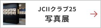 JCII クラブ25 写真展