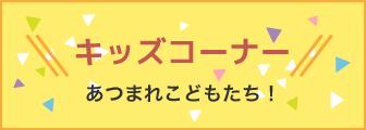 キッズコーナー