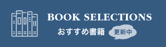 BOOK SELECTIONS おすすめ書籍 更新中