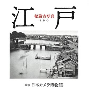 秘蔵古写真 江戸