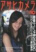アサヒカメラ2002年10月号