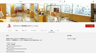 日本カメラ博物館公式チャンネル