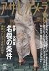 アサヒカメラ 2005年9月号