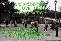 ぶどうはじめ写真展 I love Japan トウキョウモノガタリ