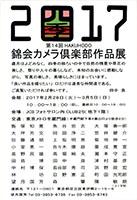 錦会カメラ倶楽部作品展