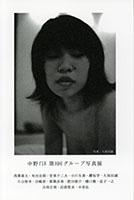 中野F18 第8回グループ写真展「楽しい時間」