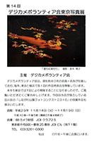 デジカメボランティア東京写真展